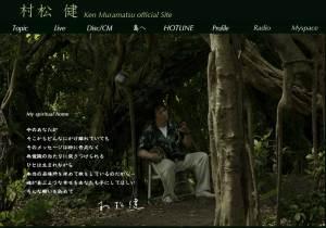 村松健オフィシャルサイト