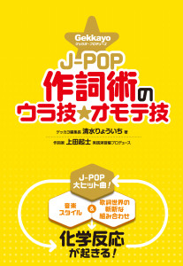 Hyosi_JPOPsakusi-207x300