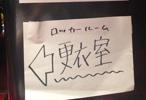 acKouishitsu