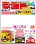 月刊歌謡曲編集部ろぐ-創刊号表紙