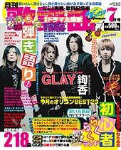 月刊歌謡曲編集部ろぐ-0523GLAY表紙