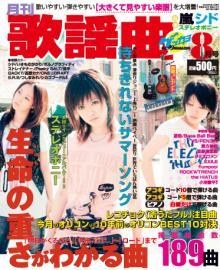 月刊歌謡曲編集部ろぐ-月刊歌謡曲8月号表紙
