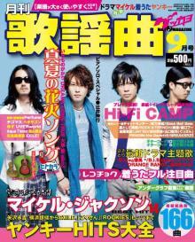 月刊歌謡曲編集部ろぐ-月刊歌謡曲9月号表紙