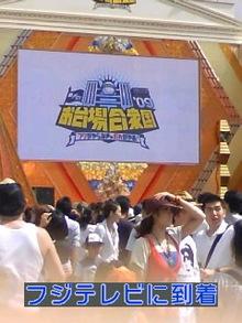 月刊歌謡曲編集部ろぐ-090725_フジテレビイベント.jpg