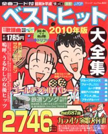 月刊歌謡曲編集部ろぐ-ベストヒット大全集2010年表紙