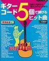 月刊歌謡曲編集部ろぐ-別冊ギターコード5個表紙