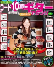 月刊歌謡曲編集部ろぐ-別冊コード10個表紙