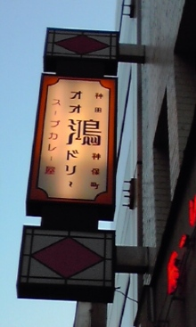 ゲッカヨ編集部ろぐ-100425_1742~01.jpg
