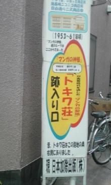 ゲッカヨ編集部ろぐ-100505_1810~01.jpg