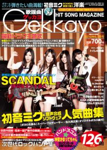 ゲッカヨ編集部ろぐ-5/24発売号ゲッカヨ表紙