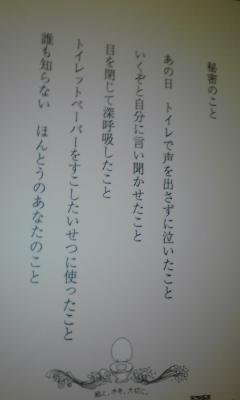 ゲッカヨ編集部ろぐ-101107_1903~01.jpg