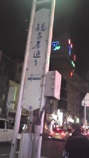 ゲッカヨ編集部ろぐ-110108_2035~010001.jpg