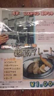 $ゲッカヨ編集部ろぐ-110225_2237~010001.jpg