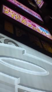 ゲッカヨ編集部ろぐ-110308_2246~010001.jpg
