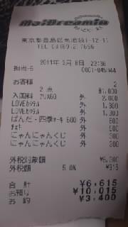 $ゲッカヨ編集部ろぐ-110309_0114~010001.jpg