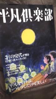 $ゲッカヨ編集部ろぐ-110323_0505~010001.jpg
