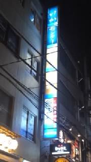 ゲッカヨ編集部ろぐ-110325_2156~010001.jpg