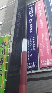 $ゲッカヨ編集部ろぐ-110628_1819~010001.jpg