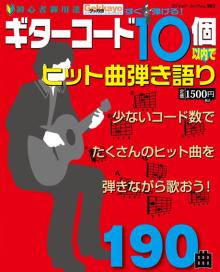 ゲッカヨ編集部ろぐ-コード10個以内