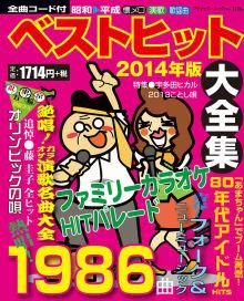 besthit2014_hyoshi