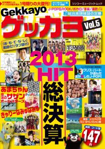 HYPSHI_Gekkayo5