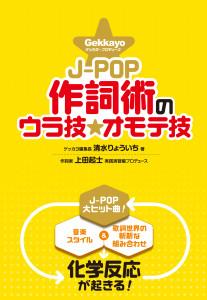 Hyosi_JPOPsakusi