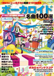vocaloidMeikyoku100