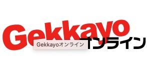 ゲッカヨの歴史 – Gekkayoオンライン